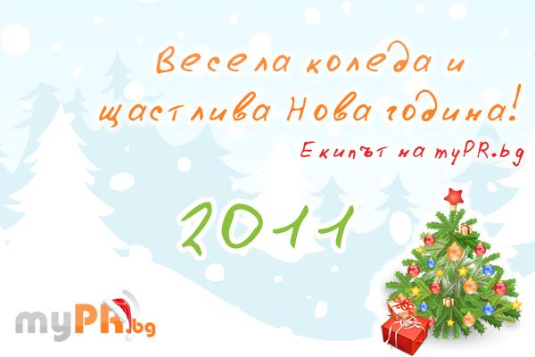 Весела коледа и щастлива Нова година от екипът на myPR.bg