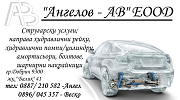 Ангелов-АВ