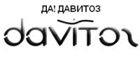 Давитоз