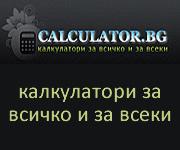 Калкулатор БГ