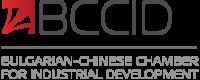 Българо-китайска Камара за Индустриално Развитие