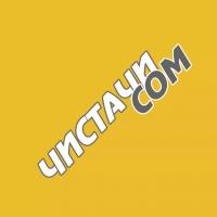Чистачи.com
