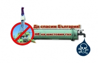 За чиста България - без шистов газ!