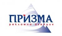 Рекламна агенция Призма