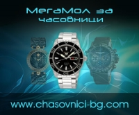 Мегамол за часовници Chasovnici-bg.com