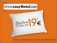 easyHotel Sofia – LOW COST – евтин бизнес хотел – НИСКОТАРИФЕН