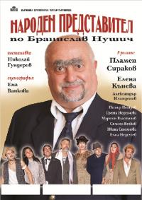 """""""НАРОДЕН ПРЕДСТАВИТЕЛ""""  по Бранислав Нушич"""