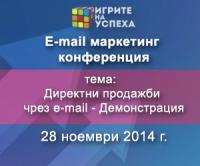 """Имейл маркетинг конференция на тема """"Директни продажби чрез имейл"""