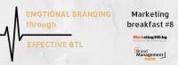 """Маркетинг закуска #8 """"Емоционален брандинг чрез ефективен BTL"""""""