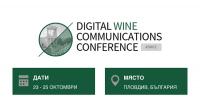България е избрана за домакин на най-голямото световно събитие за дигитален маркетинг на виното DWCC 2015