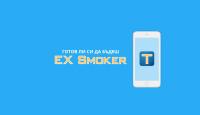 Новото мобилно приложение Ex Smoker помага при отказване от тютюнопушенето