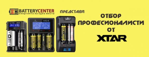 BatteryCenter.bg предлага качествени професионални интелигентни зарядни устройства за Ni-Cd и Ni-Mh акумулаторни батерии