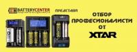 Нови категории продукти в BatteryCenter.bg