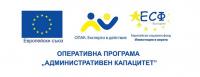 """Заключителна конференция по проект """"Общинска администрация Брацигово–ефективна и компетентна"""""""