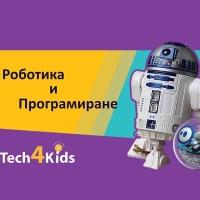 Въведение в роботиката и програмирането