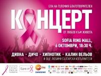 """Благотворителен концерт """"Благодаря От любов към живота"""" набира средства в кампанията на Avon срещу рака на гърдата"""