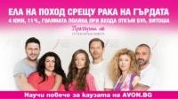 Ела на поход срещу рака на гърдата на 4 юни