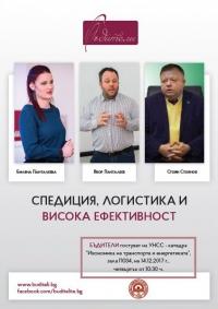 """Благотворителна инициатива """"Бъдители"""" ще гостува на УНСС"""