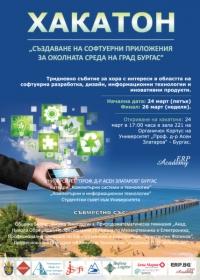 ERP.BG подкрепя създаването на софтуерни приложения за опазване на околната среда