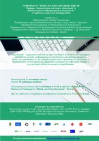 ERP.BG подкрепя създаването на софтуерни приложения за Smart City Burgas