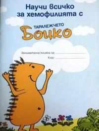 Приказният герой Боцко помага на деца, болни от хемофилия, да разберат и приемат заболяването си