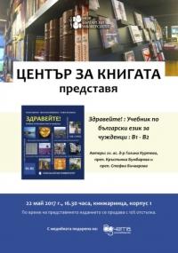 Представяне на ново издание на НБУ