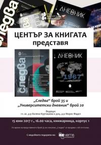 """Нови броеве на списания """"Следва"""" и """"Университетски дневник"""""""