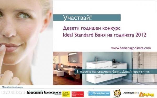 Конкурсът Ideal Standard Баня на годината 2012 приема заявки за участие до 4 февруари 2013г. - не се колебай и се регистрирай още сега!
