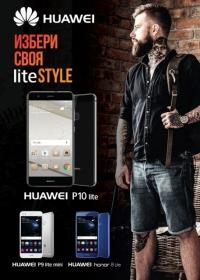 """Huawei стартира нова """"liteSTYLE"""" кампания, насочена към младите потребители в България"""