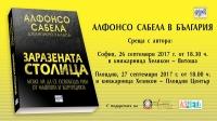 Италианският магистрат Алфонсо Сабела  пристига в България