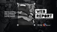 Стъпка назад към истината, крачка напред към промяната Web Report: конкурс за чиста журналистика