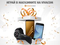 Смартфони, смарт часовник и още технологични награди в новата игра на VIVACOM и Samsung