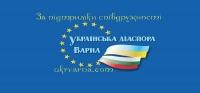Украински културен център ще бъде открит във Варна