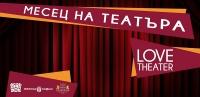"""Три столични театъра се обединяват в инициативата """"Месец на театъра"""""""