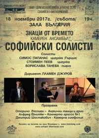 """Проектът """"Знаци от времето"""" ще озвучи зала България"""