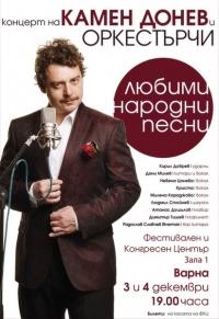 Камен Донев представя за първи път своя нов проект във Варна