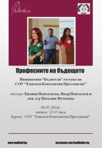 """""""Бъдители"""" разказват за професиите на бъдещето в Бургас"""