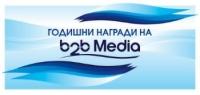 """Второто издание на """"Годишните награди на b2b Media"""" ще награди CSR бизнес проектите за 2015г."""