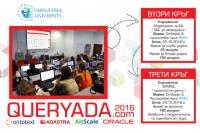 Двойно повече бяха участниците във второто издание на  Националното състезание Queryada
