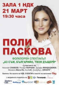 Народната певица Поли Паскова с мега-концерт в НДК