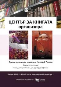 Среща-разговор с писателя Николай Грозни