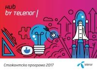 Стартира ежегодната платена стажантска програма на Теленор