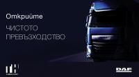 Турботракс представи в България новия DAF XF 480 SSC