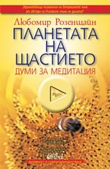 """""""Планетата на щастието: думи за медитация"""" е книга за вътрешната сила и нейния източник дълбоко във всеки от нас. Любомир Розенщайн, НЛП-майстор и йога-майстор с дългогодишен опит в променените състояния на съзнанието, възражда магическата, позната от древността сила на думите да променят психичните състояния и да водят към спокойствие, равновесие, светлина и увереност, така необходими ни днес. Това е книга, която дава подкрепа и вдъхновение, когато си в труден или тъмен участък от пътя. Това е още и книга за психологията на вътрешното кино: за възможностите сами да избираме пътеки в живота във всеки момент от линията на времето, където ние решаваме как да изпращаме миналото и как да посрещаме бъдещето си сега – за да бъдем по-успешни, по-добри и повече себе си."""