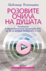 """""""Розовите очила на душата"""" е книга за надеждата, за раждането на промяната и за това как да бъдеш режисьор на своя собствен живот. Не един от мнoгoто наръчници с познати вече техники по невролингвистично програмиране и хипноза, а книга за личните преживявания, за личното търсене и за пътешествието към себе си. Пътеводител, който нито посочва, нито описва твоя собствен път, защото твоят път е твоя задача, твой избор и никой пътеводител не може да бъде достатъчно верен, за да те води по маршрут, известен само на теб. """"Розовите очила на душата"""" е сборник с есета за духа – за вътрешната ни същност, за това как създаваме собствените си преживявания и как можем да ги променяме; как да променяме себе си и да създаваме – или откриваме наново – своето вътрешно равновесие, спокойствие, дори щастие – и в трудни и объркани времена, и в мигове на тъга, несигурност, страх и отчаяние. Книга, която ни учи как сами да чертаем картата на живота си и ни съпътства в търсенето на тайната на вдъхновението, свободата и радостта да живееш."""
