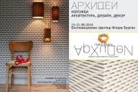 Форумът АрхИдеи обръща представите ни за дизайн