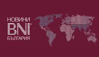 BNI създава среда за структуриран нетуъркинг и фокусирани срещи между професионалисти