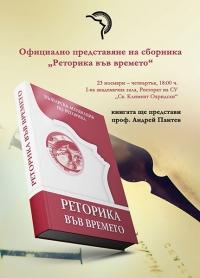"""Българската асоциация по реторика представя книгата """"Реторика във времето"""""""