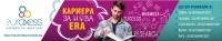 """""""Кариера за нова ERA"""" представя в Пловдив възможностите  за професионална реализация на студенти"""