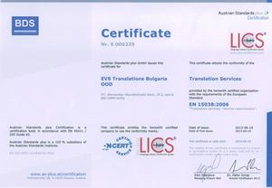 EN 15038 сертификат за качество